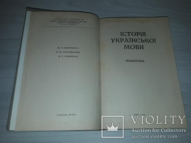 Історія української мови Київ 1979 Фонетика тираж 4400, фото №3