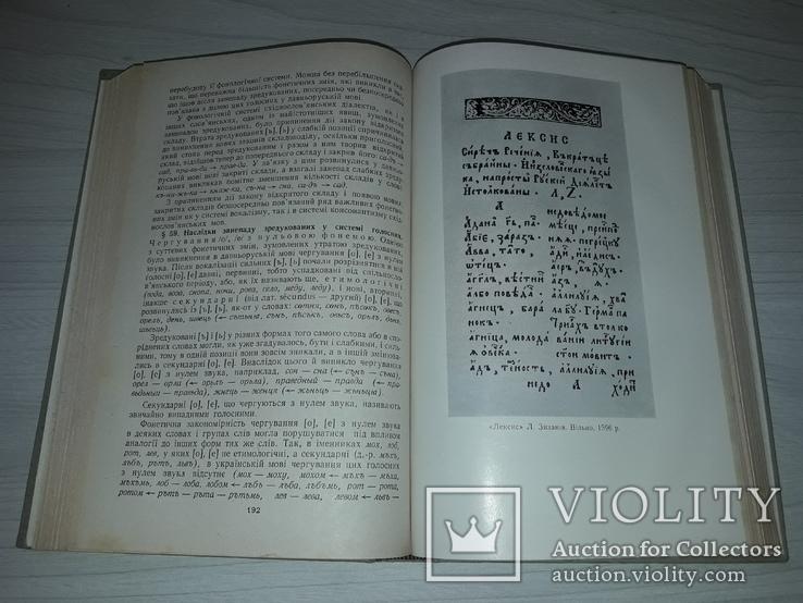 Історія української мови Київ 1979 Фонетика тираж 4400, фото №6