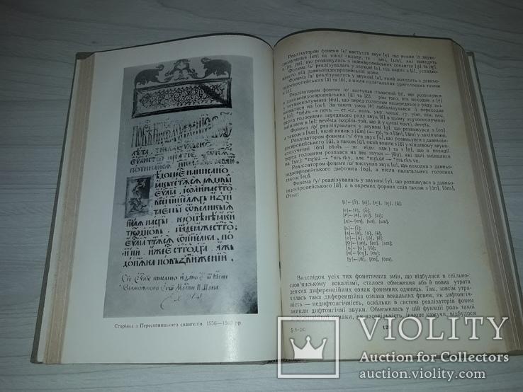 Історія української мови Київ 1979 Фонетика тираж 4400, фото №9