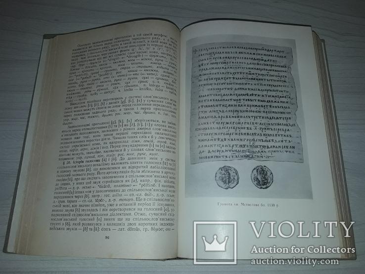 Історія української мови Київ 1979 Фонетика тираж 4400, фото №12