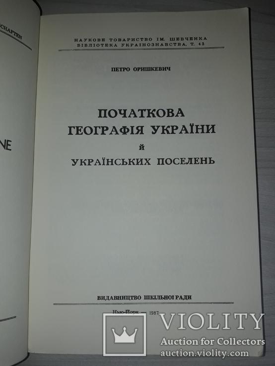 Початкова географія України Нью-Йорк 1987 Петро Оришкевич, фото №3