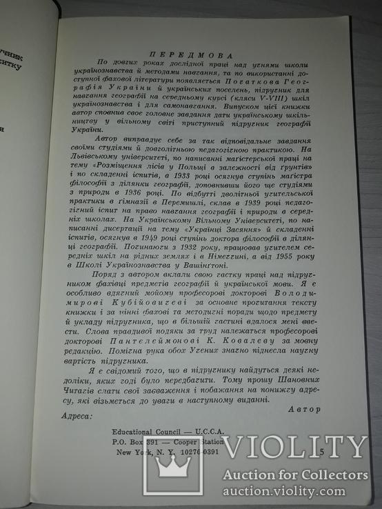Початкова географія України Нью-Йорк 1987 Петро Оришкевич, фото №4