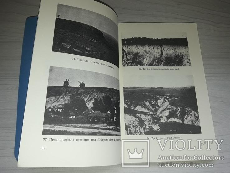 Початкова географія України Нью-Йорк 1987 Петро Оришкевич, фото №7