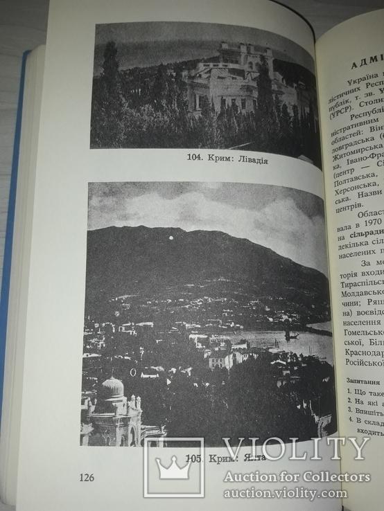 Початкова географія України Нью-Йорк 1987 Петро Оришкевич, фото №10