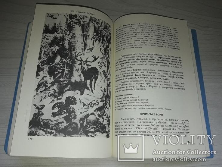 Початкова географія України Нью-Йорк 1987 Петро Оришкевич, фото №11