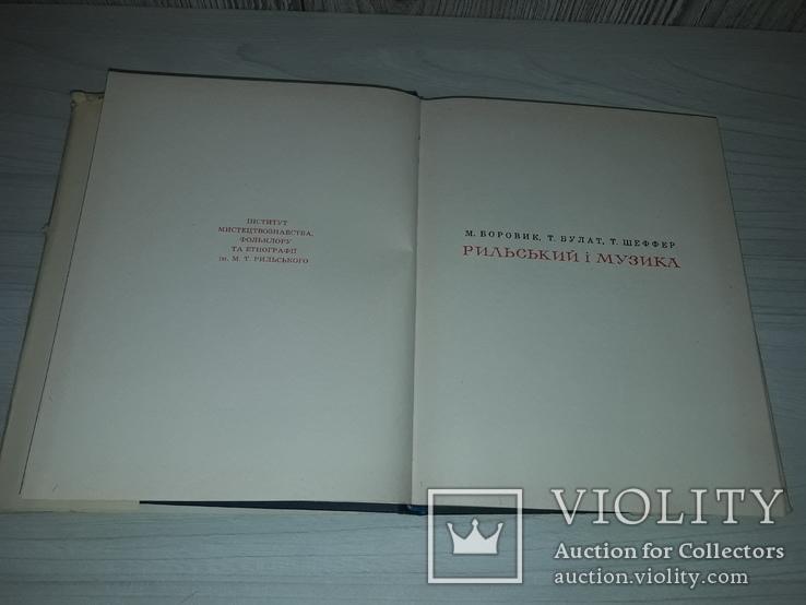 Рильський і музика Київ 1969 тираж 800, фото №4