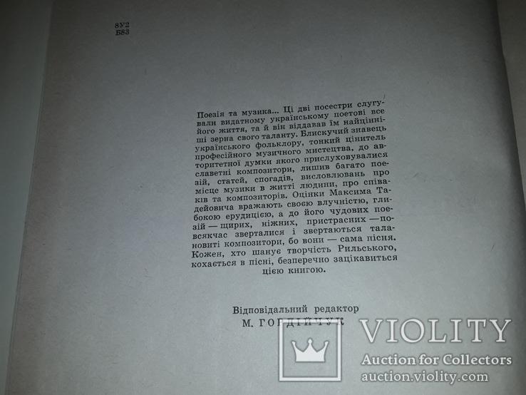 Рильський і музика Київ 1969 тираж 800, фото №5