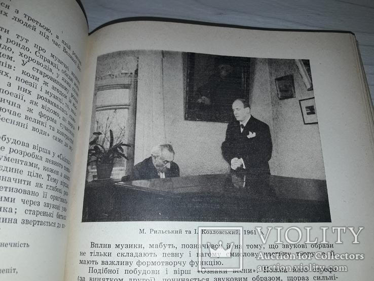 Рильський і музика Київ 1969 тираж 800, фото №10
