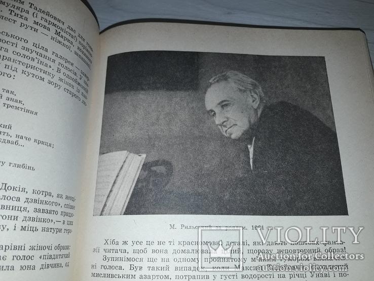Рильський і музика Київ 1969 тираж 800, фото №11