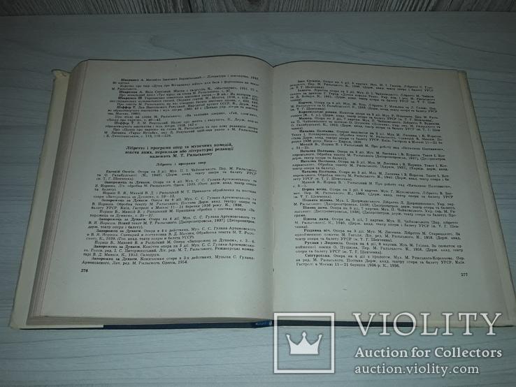 Рильський і музика Київ 1969 тираж 800, фото №12