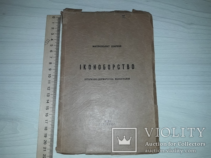Діаспора Митрополит Іларіон Іконоборство 1954, фото №2