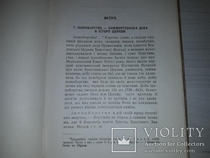 Діаспора Митрополит Іларіон Іконоборство 1954, фото №5