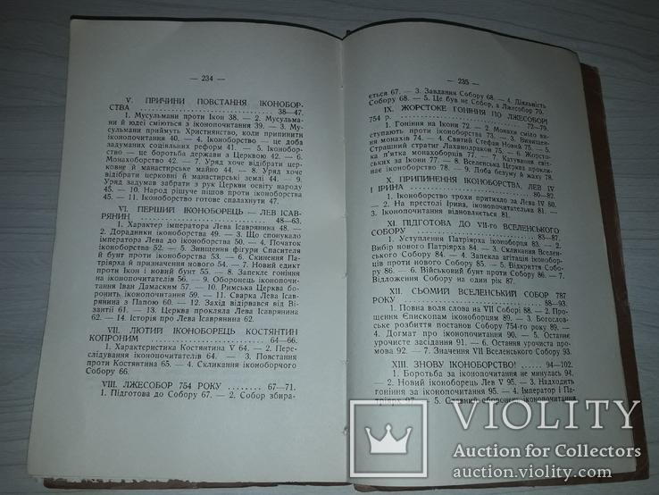 Діаспора Митрополит Іларіон Іконоборство 1954, фото №9