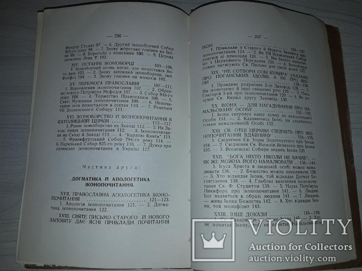 Діаспора Митрополит Іларіон Іконоборство 1954, фото №10