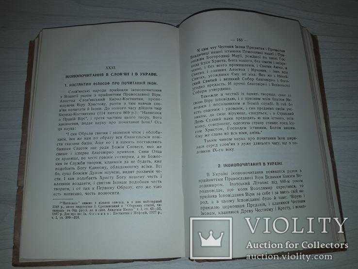 Діаспора Митрополит Іларіон Іконоборство 1954, фото №13