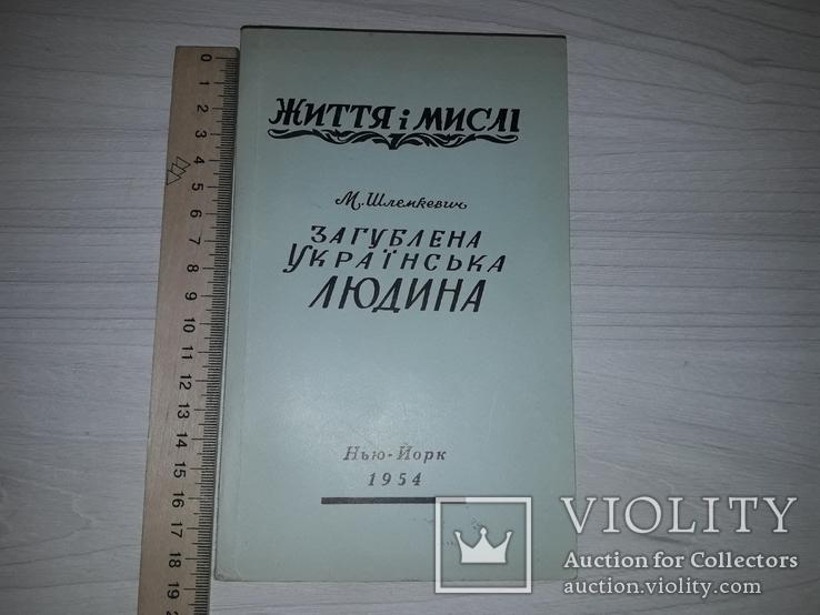 Діаспора Загублена українська людина 1954 М.Шлемкевич, фото №2