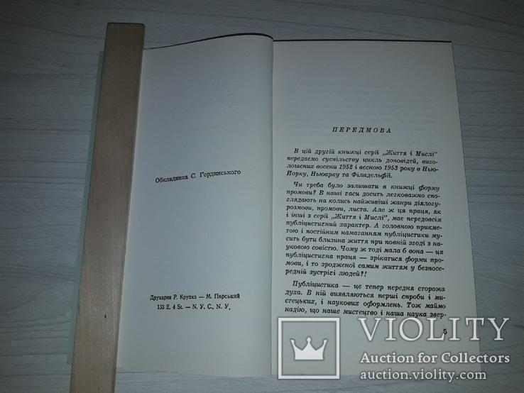 Діаспора Загублена українська людина 1954 М.Шлемкевич, фото №5