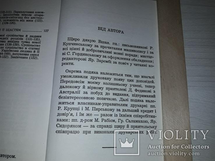 Діаспора Загублена українська людина 1954 М.Шлемкевич, фото №6