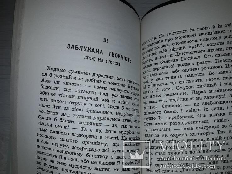 Діаспора Загублена українська людина 1954 М.Шлемкевич, фото №9