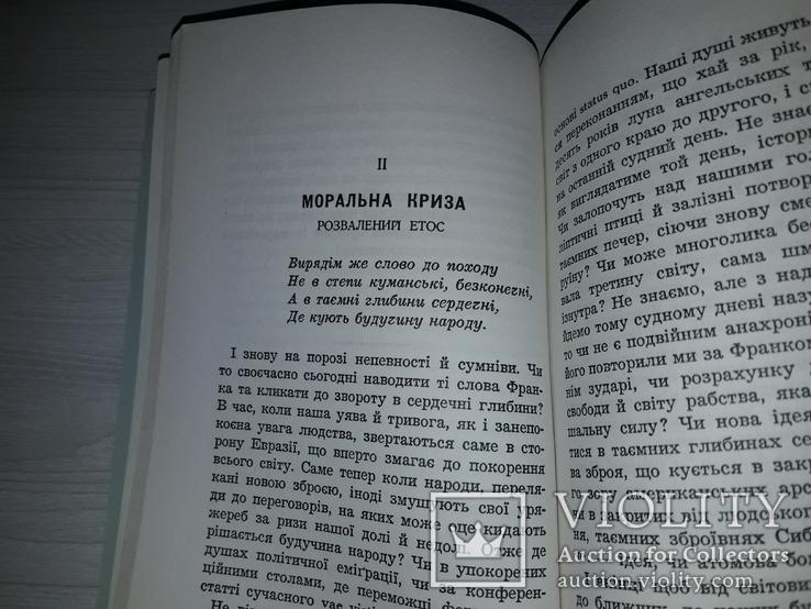 Діаспора Загублена українська людина 1954 М.Шлемкевич, фото №11