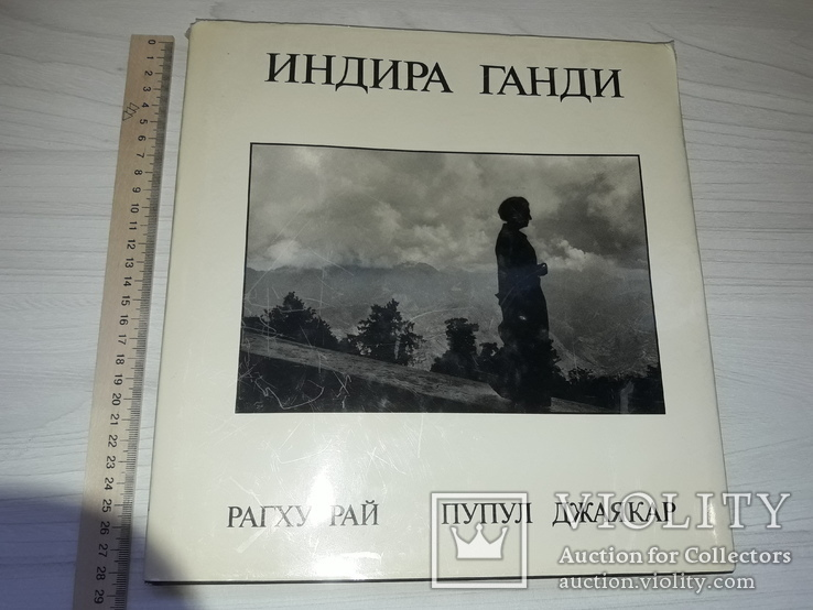 Индира Ганди фотоальбом 1987, фото №2