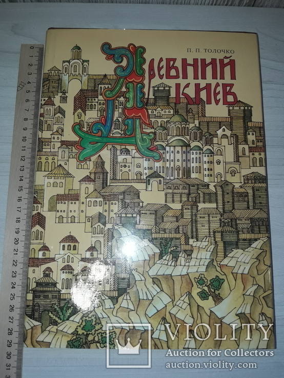 Древний Киев П.П.Толочко Киев 1983, фото №4