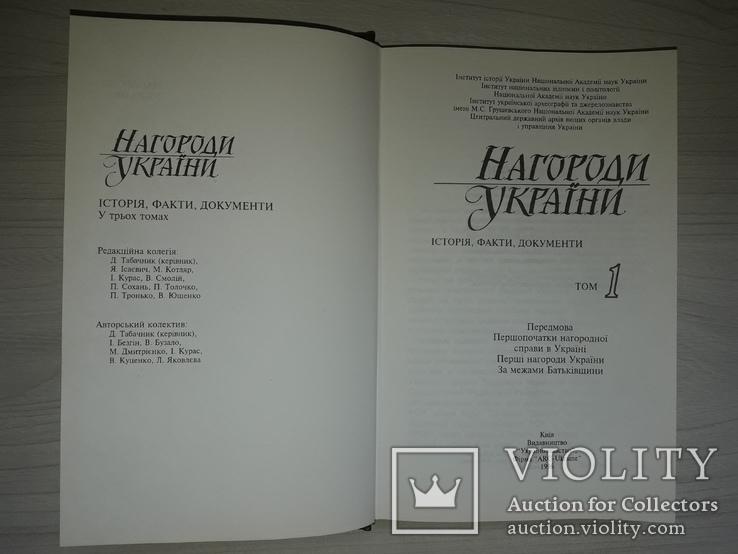 Нагороди України історія,факти,документи  3тома, фото №5