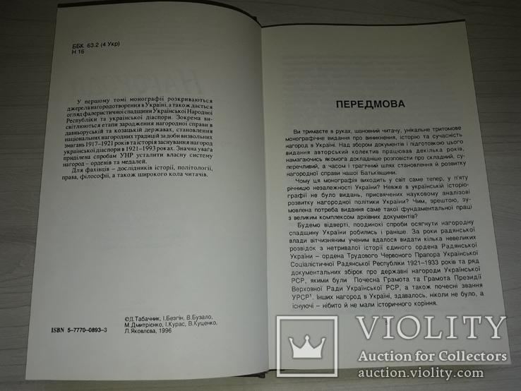 Нагороди України історія,факти,документи  3тома, фото №6