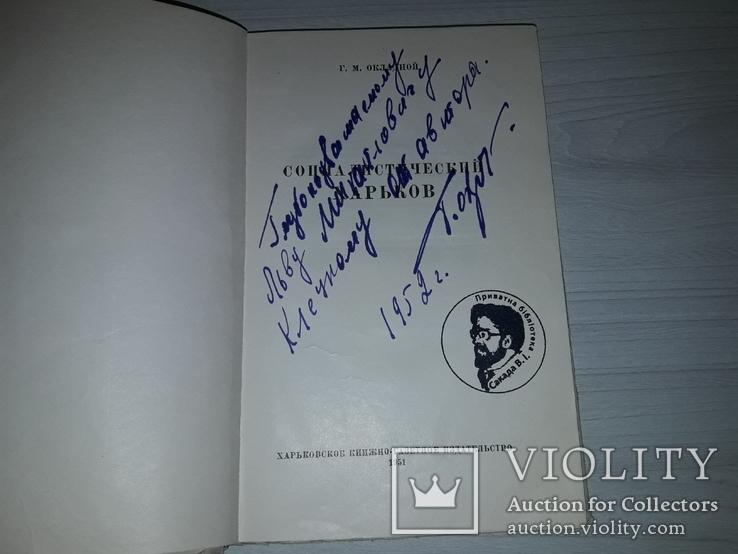 Социалистический Харьков 1951 Автограф Г.М.Окладной, фото №3