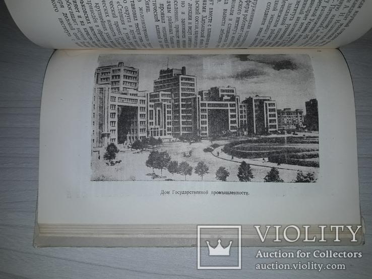 Социалистический Харьков 1951 Автограф Г.М.Окладной, фото №6