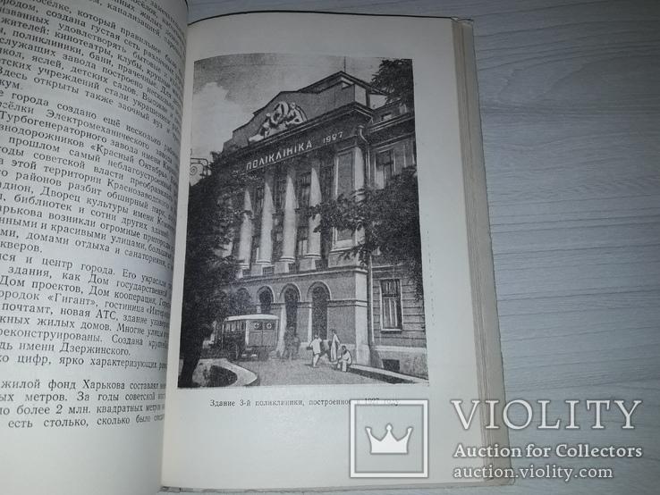 Социалистический Харьков 1951 Автограф Г.М.Окладной, фото №8