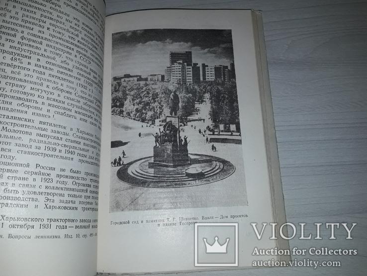 Социалистический Харьков 1951 Автограф Г.М.Окладной, фото №9