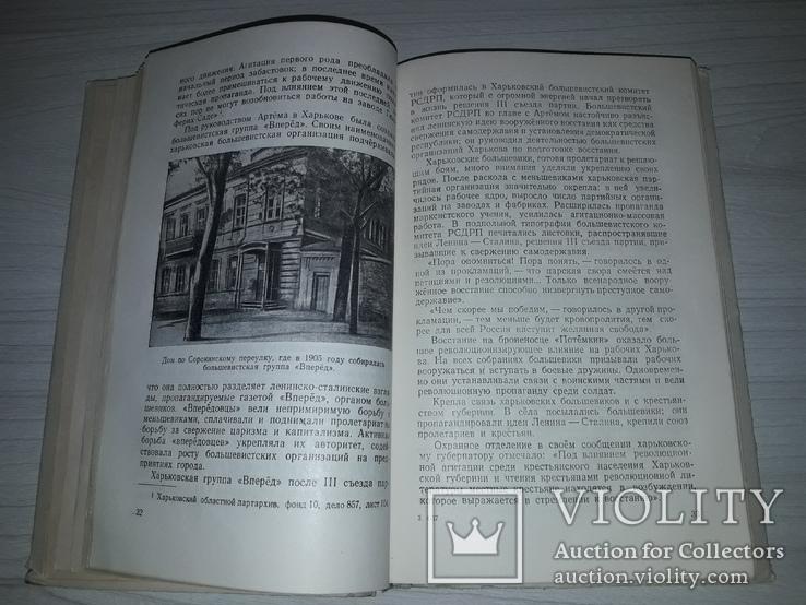Социалистический Харьков 1951 Автограф Г.М.Окладной, фото №10