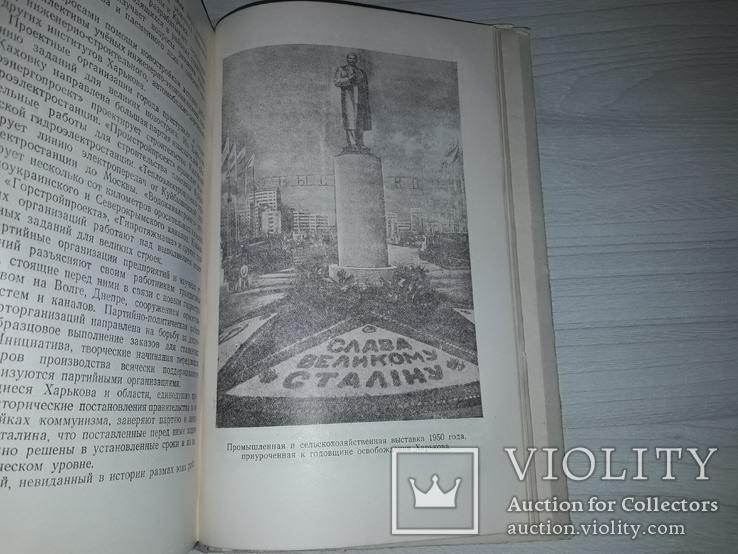 Социалистический Харьков 1951 Автограф Г.М.Окладной, фото №12