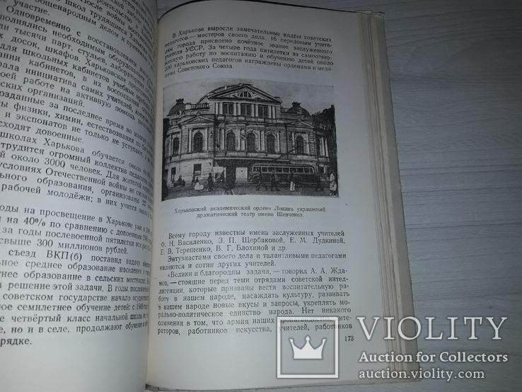 Социалистический Харьков 1951 Автограф Г.М.Окладной, фото №13