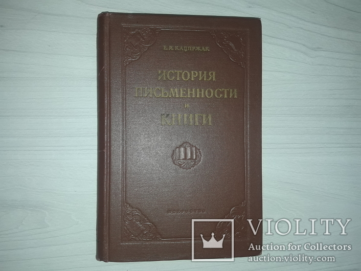История письменности и книги 1955, фото №2