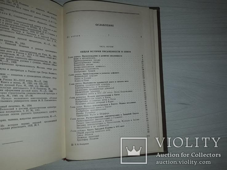 История письменности и книги 1955, фото №5