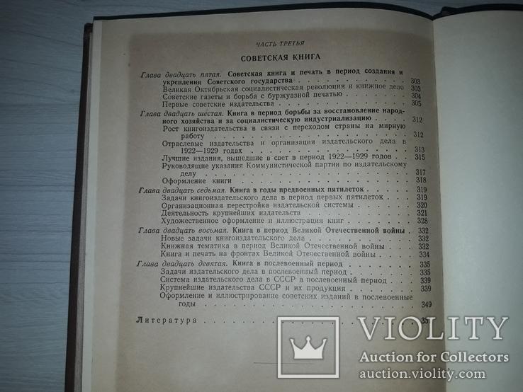 История письменности и книги 1955, фото №7