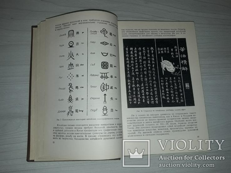 История письменности и книги 1955, фото №9