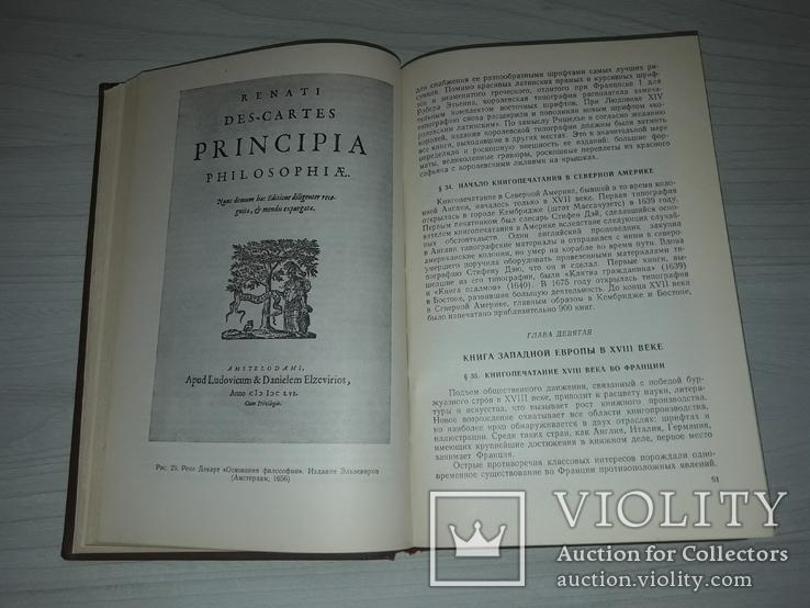 История письменности и книги 1955, фото №10
