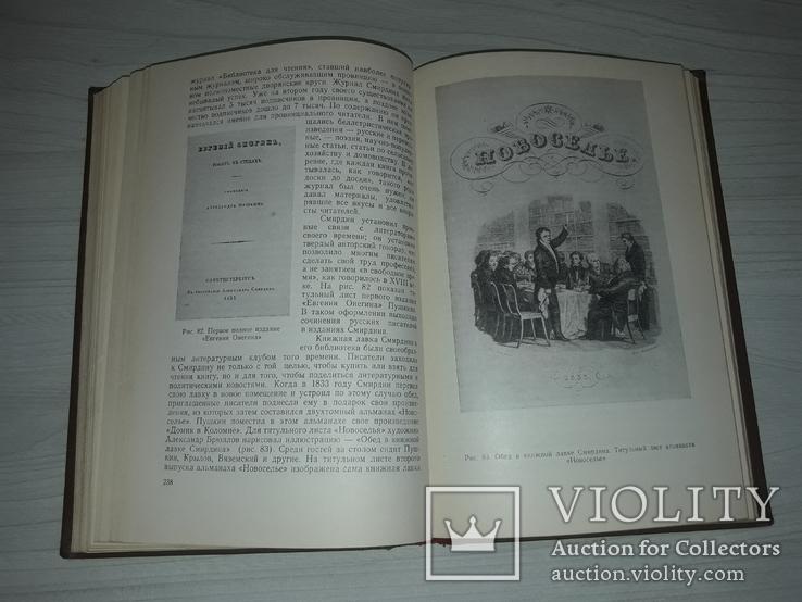 История письменности и книги 1955, фото №11
