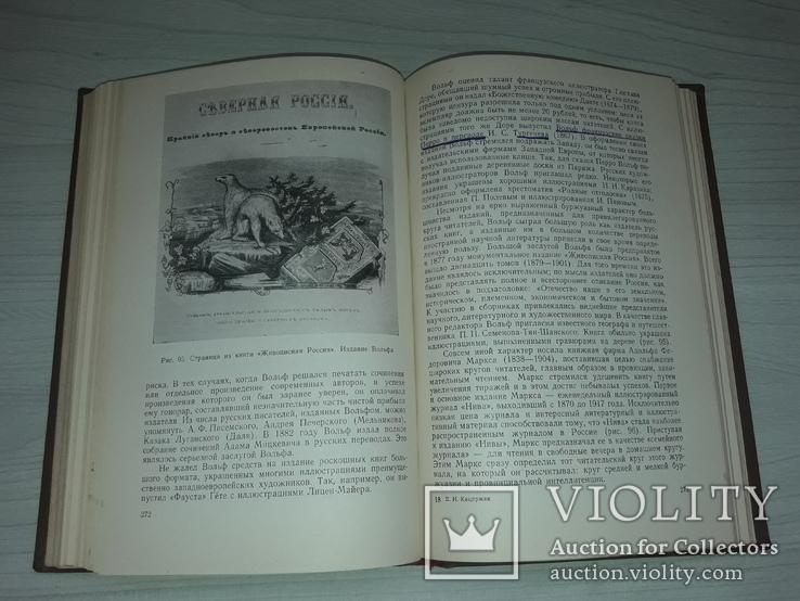 История письменности и книги 1955, фото №13