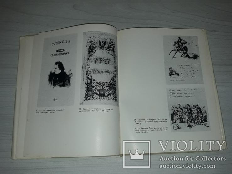 """Мистецтво оформлення """"Кобзаря"""" 1968 тираж 2000, фото №7"""
