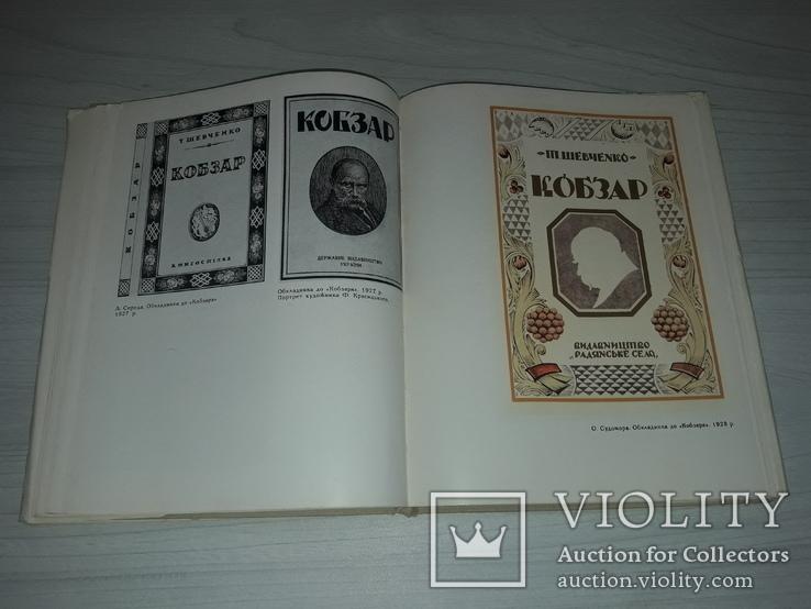 """Мистецтво оформлення """"Кобзаря"""" 1968 тираж 2000, фото №12"""
