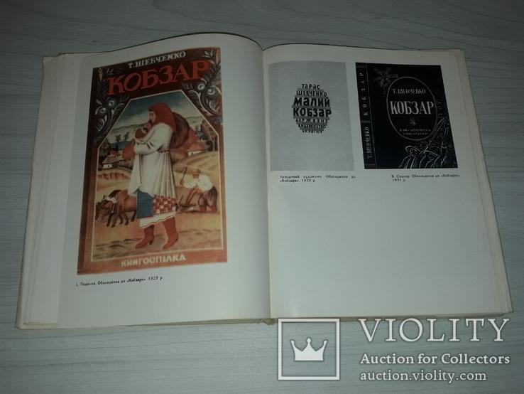 """Мистецтво оформлення """"Кобзаря"""" 1968 тираж 2000, фото №13"""