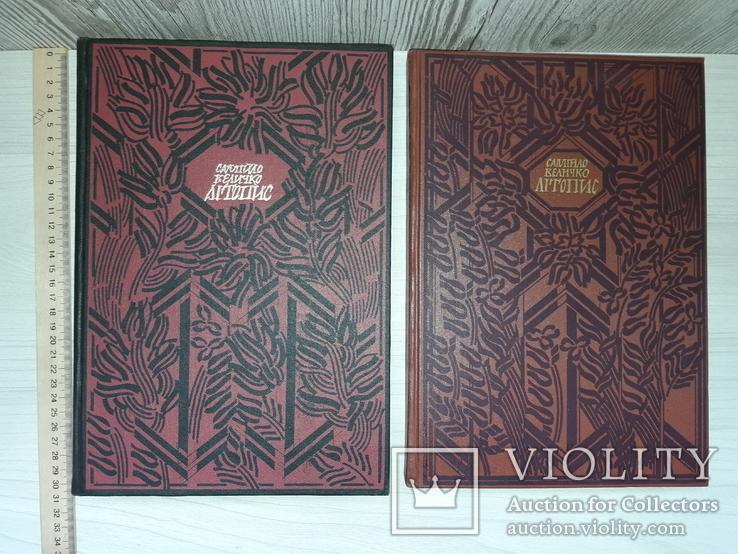 Самійло Величко Літопис у двох томах Київ 1991, фото №2