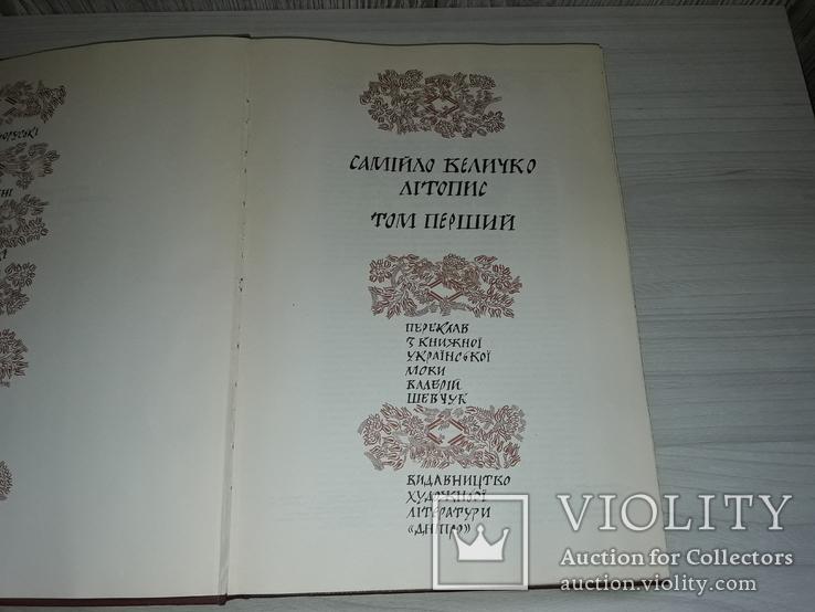 Самійло Величко Літопис у двох томах Київ 1991, фото №5