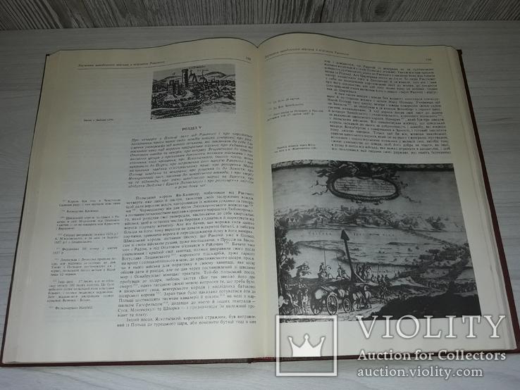 Самійло Величко Літопис у двох томах Київ 1991, фото №9