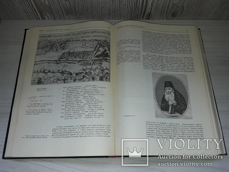 Самійло Величко Літопис у двох томах Київ 1991, фото №12