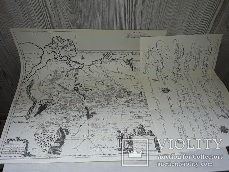 Самійло Величко Літопис у двох томах Київ 1991, фото №13